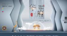 中国风地产创意设计海报展板图片