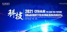 2021会议背景展板图片