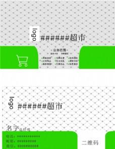 超市名片圖片