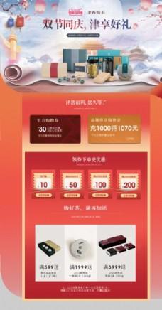 国庆节首页图片