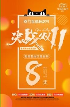 电商淘宝天猫京东决战双十一海报图片