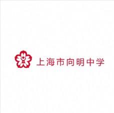 上海市向明中学logo矢量图片