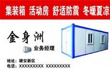 集裝箱活動房名片圖片