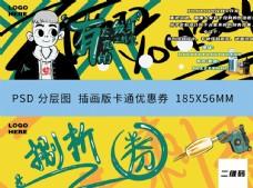 卡通優惠券紋身PSD卡券圖片