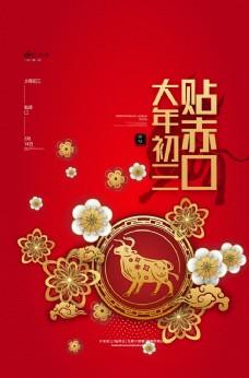 新年春節過年元旦除夕祝福海報圖片