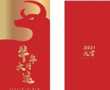 2021牛年紅包圖片
