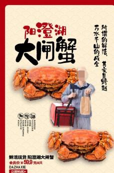大閘蟹美食銷海報psd促廣告模圖片