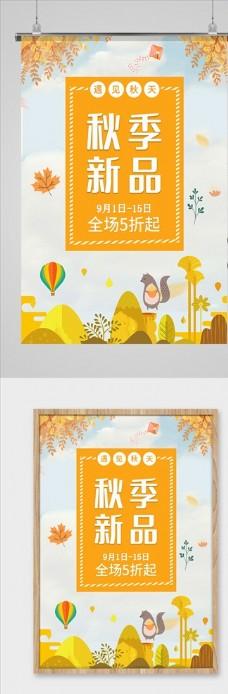 秋季新品海報圖片