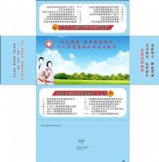 中心卫生院广告抽纸盒平面图图片