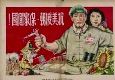 年代宣传画图片