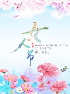 女人節圖片