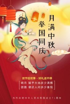 月满中秋国庆节宣传单图片