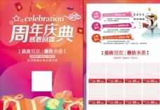 周年慶活動宣傳單圖片