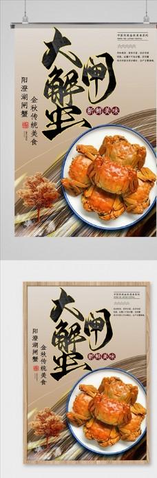 大閘蟹海報圖片
