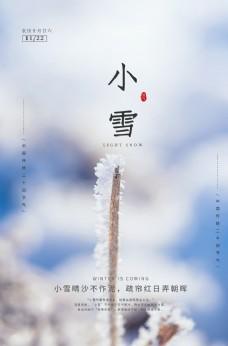小雪節氣海報圖片