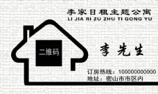 日租房名片圖片
