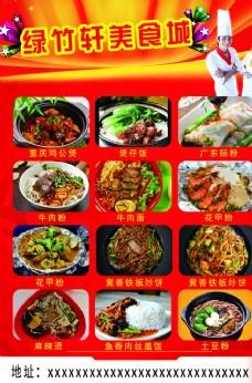美食城宣传页图片
