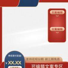 淘宝天猫国庆节复古风主图图片