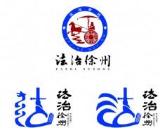 法治徐州logo设计矢量图图片