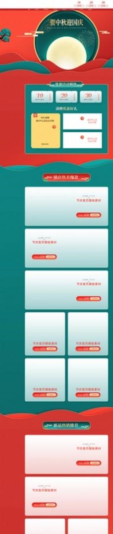 淘宝天猫国庆节国潮风首页模板图片