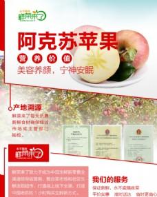 阿克苏苹果详情页图片