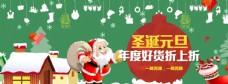 圣誕節元旦節日海報圖片