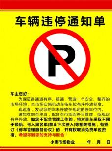 車輛違停單警示貼紙圖片