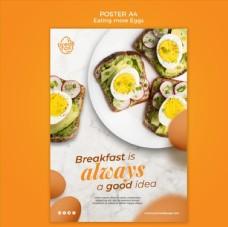 最好的早餐PSD海報圖片