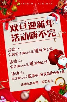 國慶元旦海報圖片