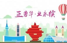 青岛标识卡通建筑物图片