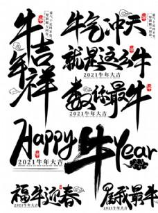 牛年毛笔书法字艺术字海报设计图片