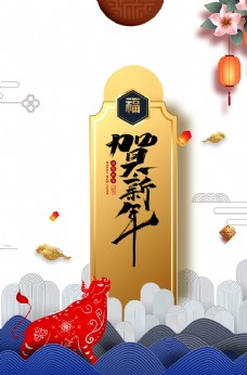 贺新年艺术字手绘牛年元素图图片
