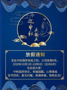 蓝色中秋国庆节日放假通知图片
