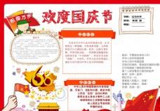欢度国庆节小报图片
