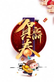 贺新春艺术字手绘卡通人物元素图图片