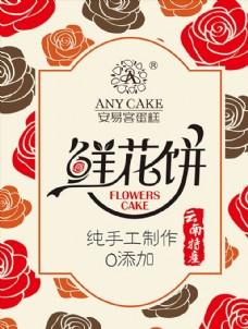 鲜花饼包装设计图片