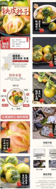 西红柿蔬菜淘宝详情页图片