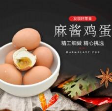 麻酱五香秘制鸡蛋详情页图片