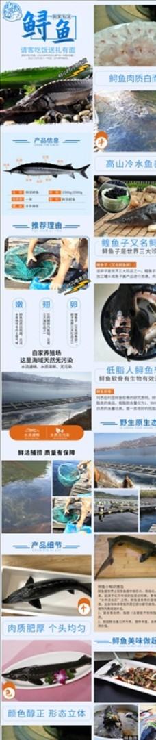 海鲜水产淘宝电商团购详情页图片