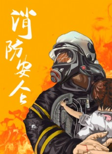 消防安全圖片