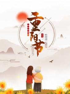 重陽節主題邊框手繪菊花人物圖片