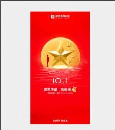国庆节海报节日红色图片