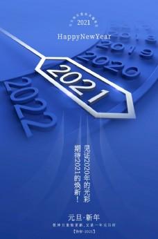 藍色極簡風2021跨年元旦海報圖片