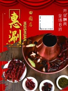 火鍋彩頁圖片