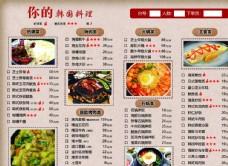 你的韓國料理圖片