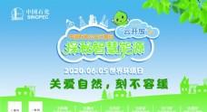 中国石化2020开放日环境日图片