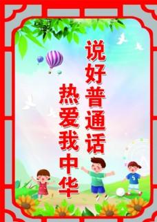 普通話標語圖片