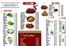 火鍋菜單圖片