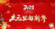慶元旦迎新年圖片