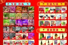 超市單頁圖片
